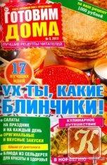 Журнал Готовим дома . Ух ты, какие блинчики № 3 2013