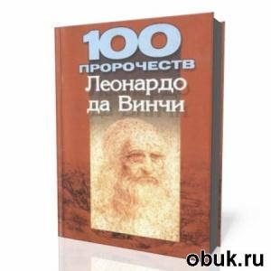 Книга 100 пророчеств Леонардо да Винчи