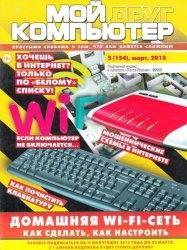 Журнал Мой друг компьютер №5 2013
