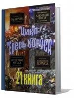 "Книга Цикл ""Ересь Хоруса"" (21 книга) fb2 , rtf 56,27Мб"