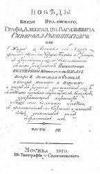 Книга Победы Князя Италийского графа Александра Васильевича Суворова-Рымникского. Часть VI