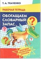 Книга Обогащаем словарный запас. Рабочая тетрадь