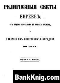 Книга Религиозные секты евреев, от падения Иерусалима до наших времен, и описание их религиозных обрядов pdf 14,5Мб