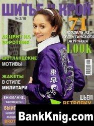 Шитье и крой №2 2010 pdf 34,7Мб
