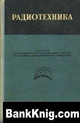 Книга Радиотехника djvu 12,2Мб