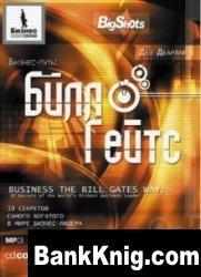 Книга Бизнес-путь: Билл Гейтс. 10 секретов самого богатого в мире бизнес-лидера mp3 50,72Мб