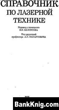 Книга Справочник по лазерной технике djvu 7Мб