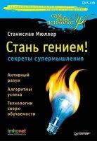 Книга Станислав Мюллер - Разблокируй свой ум. Стань гением! Технологии супермышления и суперпамяти (книга) pdf