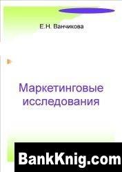 Книга Маркетинговые исследования pdf 1Мб