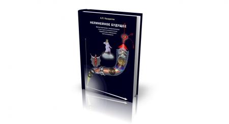 Книга Новую книгу А.П. Назаретяна «Нелинейное будущее» (2013), можно разделить на две части. Первая посвящена вопросу о том, почему в