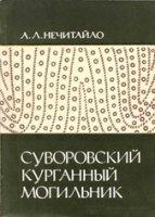 Книга Суворовский курганный могильник pdf 18,6Мб