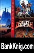 Книга Око мира (аудиокнига ) mp3:96 кбит/сек,  1587,2Мб