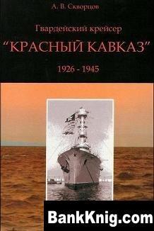 Книга Гвардейский крейсер ''Красный Кавказ'' pdf 50,3Мб