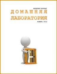 Журнал Домашняя лаборатория №11 2012