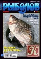 Журнал Рыболов № 1 2013
