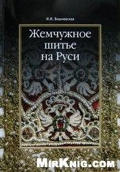 Книга Жемчужное шитье на Руси