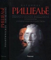 Книга Политическое завещание, или Принципы управления государством
