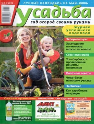 Журнал Журнал Усадьба, сад, огород своими руками №3-4 (март-апрель/2012)