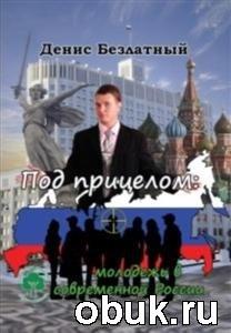 Книга Под прицелом: молодежь в современной России