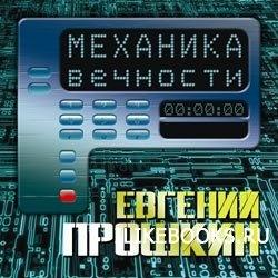 Книга Прошкин Евгений - Механика вечности  (Аудиокнига)