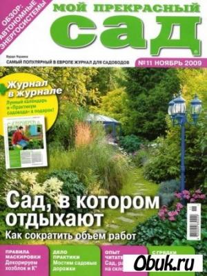 Журнал Мой прекрасный сад  №11  (ноябрь 2009)