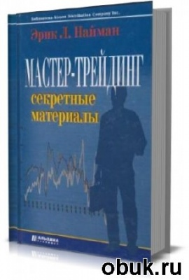 Книга Мастер-трейдинг. Секретные материалы