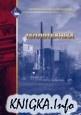 Книга Теплотехніка