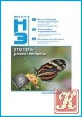 Журнал Новости электроники №6 2012