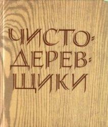 Книга Чистодеревщики. Заметки и размышления о деревянной домовой резьбе Алтая.