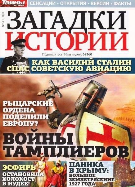 Книга Журнал: Загадки истории №34 (август 2014)