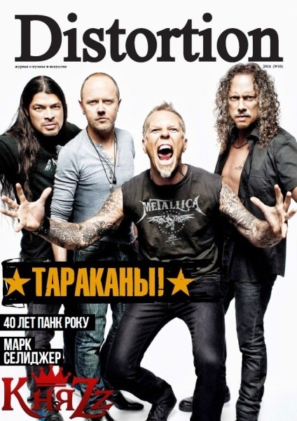 Книга Журнал:  Distortion №10 (апрель 2014)