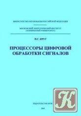 Книга Процессоры цифровой обработки сигналов