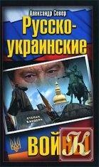 Книга Русско-украинские войны