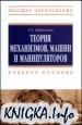 Книга Теория механизмов, машин и манипуляторов
