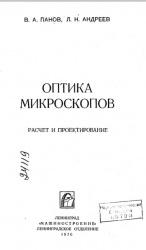 Книга Оптика микроскопов. Расчет и проектирование