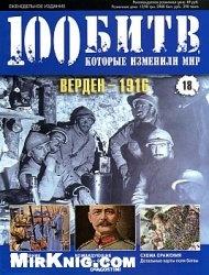Журнал 100 битв, которые изменили мир №18 2011
