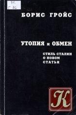 Книга Утопия и обмен