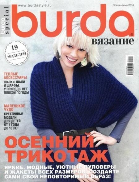Книга Журнал: Burda special. Вязание (осень-зима 2014)