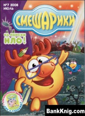 Журнал Смешарики №7  2008