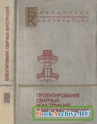 Книга Проектирование сварных конструкций в машиностроении.