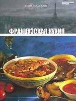 Книга Французская кухня