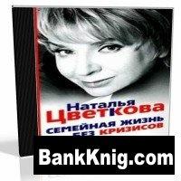 Аудиокнига Наталья Цветкова - Семейная жизнь без кризисов (аудиокнига)