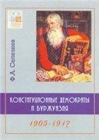 Книга Конституционные демократы и буржуазия (1905-1917 гг.)