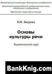 Книга Основы культуры речи. Теоретический курс.