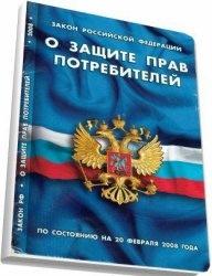 Книга Закон РФ - О защите прав потребителей