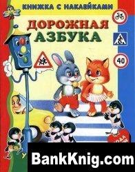 Книга Дорожная азбука