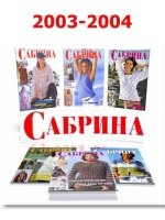 """Сабрина""  (вязание). Архив, 2003-2004"