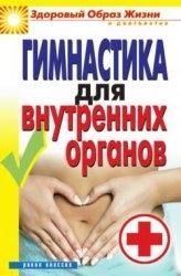Книга Гимнастика для внутренних органов