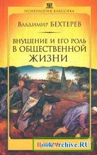 Книга Внушение и его роль в общественной жизни.