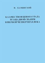 Книга Казачество Южного Урала и Западной Сибири в первой четверти XX века
